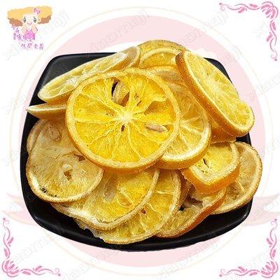 ☆小麻吉家家愛☆鮮橙片(全素)100g...