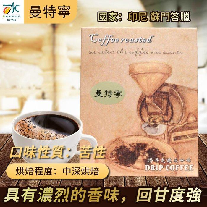濾掛式咖啡掛耳咖啡曼特寧百水咖啡肯亞AA精品咖啡手沖咖啡自家烘焙咖啡豆單包週年慶特惠價23元Display