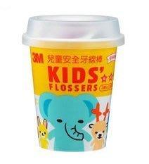 3M兒童安全牙線棒杯裝55支 3M生活小舖