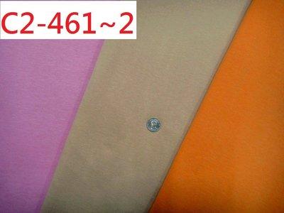 (特價10呎100元)布料 全網路最便宜~ 拼布 零碼布【CANDY的家2館】C2-461~2 春夏素面針織上衣洋裝料