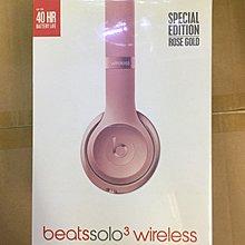 [全新未用] Beats Solo3 Wireless 耳罩式 無限藍牙耳機 玫瑰金色