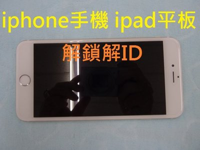 iphone8解鎖解ID  手機平板任何機型都可以解,也可回收可交換無ID板 ipad air解鎖解ID