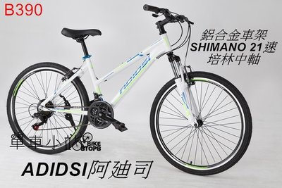 [單車小站]26吋21速SHIMANO鋁合金登山車