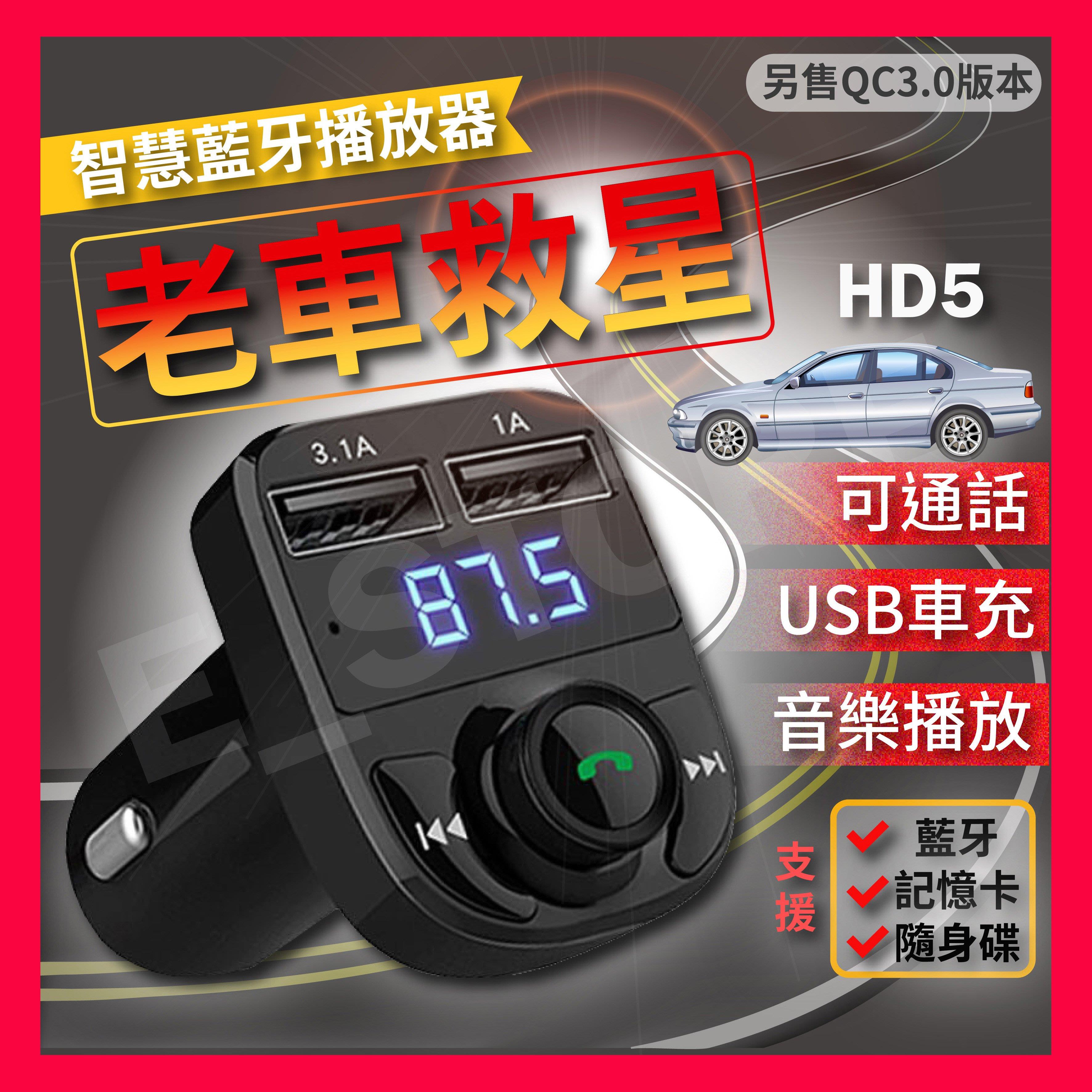 【現貨】 HD5雙USB車載藍牙 HY82車用Mp3音樂播放器 車載藍芽 藍芽/SD卡/隨身碟播放 FM發射器