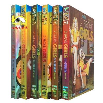 【優品音像】 特價高清美劇DVD 2 Broke Girls 破產姐妹1-6季 完整版 18碟裝DVD 精美盒裝