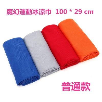 LoVus 魔幻超長效加厚超強冷感降溫運動毛巾冰涼巾冰涼領巾( 100 * 29 cm )