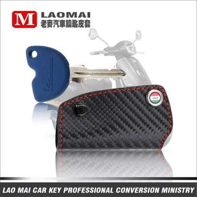 Vespa  S125 LX 125 ie LX150 GTS 300 946 偉士牌 重機 鑰匙皮套 機車晶片 鑰匙包