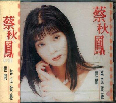 [卡爾音坊]全新未拆CD_蔡秋鳳_世間_菜瓜旋籐(1994-歌林唱片首版)