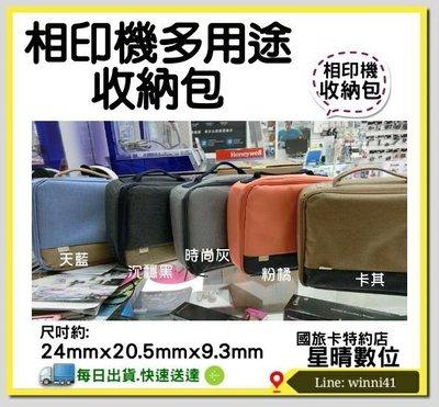 微投影機 CANON 相片印表機 CP910 CP900 CP1200 PRINGO PRINHOME P231收納包保護套皮套 台中市