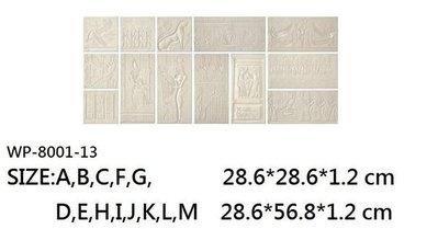 PU系列-埃及 浮雕壁飾 家飾 掛飾/吊飾 /掛匾13片為整組不拆售-白色底漆【WP-8001-13】$9780