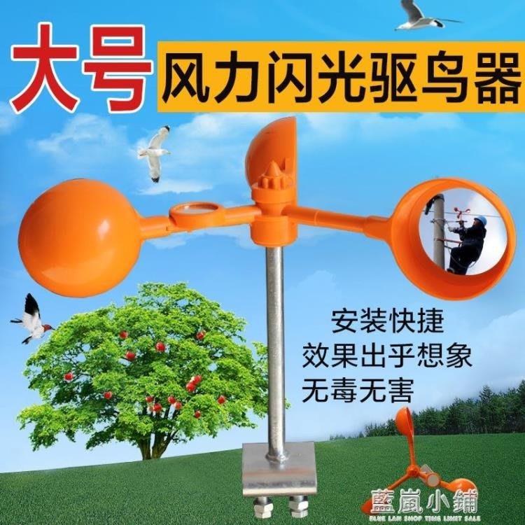 一個風力驅鳥器家用趕鳥器驅鳥器果園防鳥器趕鳥器風力驅鳥神器大號    居家精品
