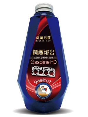 【童夢國際】 荷蘭男孩 鋼鐵熔岩 Gasoline HD (汽缸床修復劑 修復型) 汽缸蓋