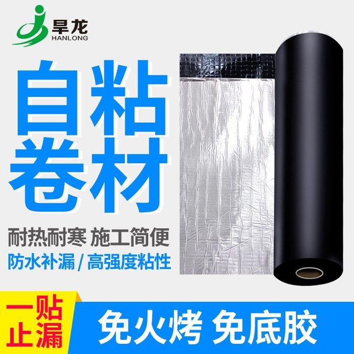 Coco-屋頂防水補漏材料SBS瀝青自粘防水卷材丙綸油氈堵防水膠帶涂料貼