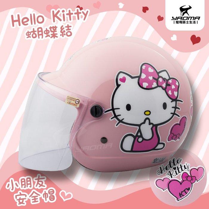 兒童安全帽 HELLO KITTY 蝴蝶結 淺粉紅 正版授權 小朋友安全帽 童帽 857 耀瑪騎士部品