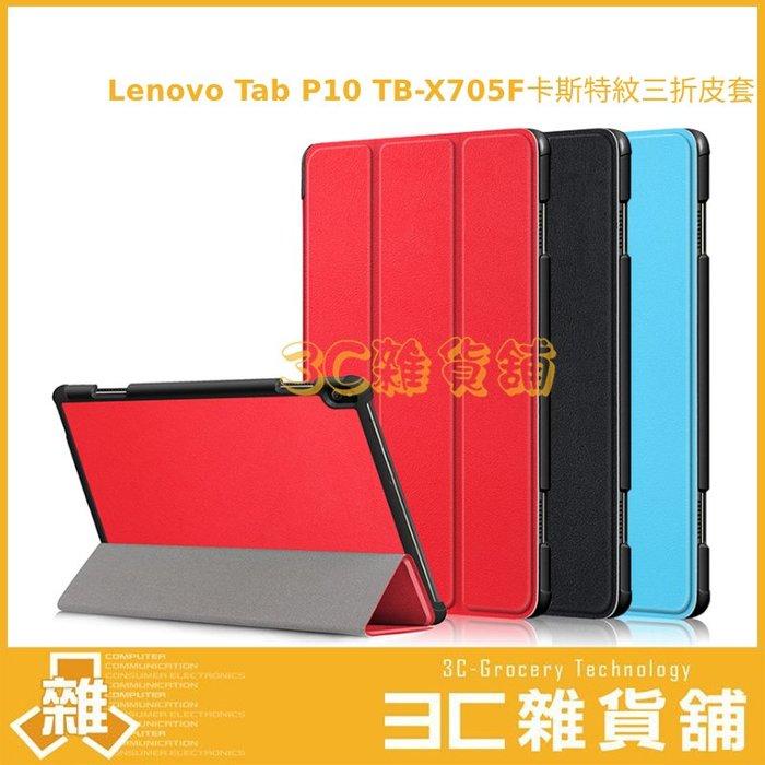 聯想 Lenovo Tab P10 TB-X705F 卡斯特紋三折皮套 皮套 三折皮套 平板皮套
