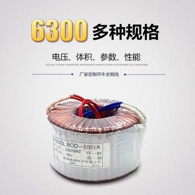 環形變壓器BOD-600VA 600W 220V轉9V12V15V18V24V36V48V110V380V 檸檬說葡萄你好酸
