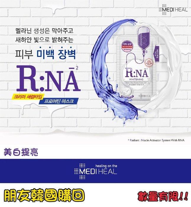 【美好屋OK House】韓國 MEDIHEAL美迪惠爾-可萊絲 R:NA 蛋白質 美白提亮面膜/韓國面膜/保濕緊緻美白