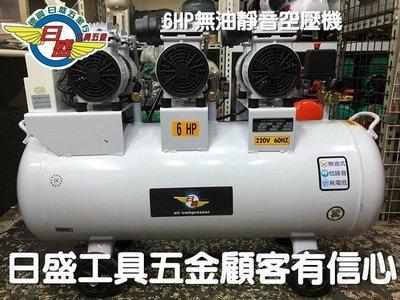 (日盛工具五金)風霸6HP,2HP馬達3組100L6缸無油式靜音空壓機適用於機車行.食品工廠.含稅價16800元