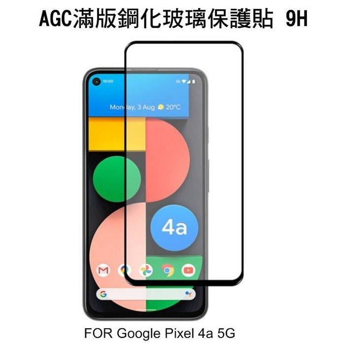 --庫米--AGC Google Pixel 4a 5G CP+ 滿版鋼化玻璃保護貼 未滿版 高清抗藍光