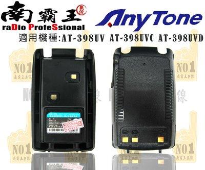 ~No1 南霸王 無線~鋰電池 Any...