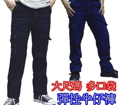 男飾甄褲 加大尺碼 伸縮牛仔褲 多口袋 中高腰附側袋牛仔褲 深藍;藍色;淺藍色 42~46吋 免費修改褲長