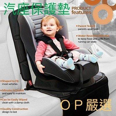 現貨~通用款~嬰兒安全座椅墊 isofix可用汽車皮椅防刮墊/防踢墊/防滑墊/保護墊/安全座椅防滑墊/防磨墊