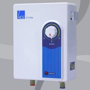 台中興大水電衛浴設備-台灣製HCG和成原廠香格里拉即熱式電能熱水器E7122N
