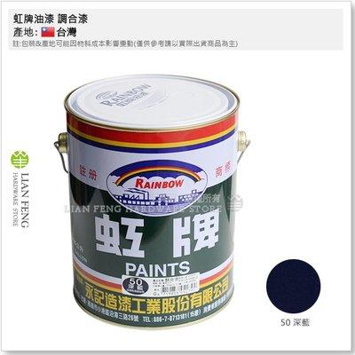 【工具屋】*含稅* 虹牌油漆 調合漆 #50 深藍 加侖裝 油漆 鐵材/木材/室內外 調薄劑使用松香水 面漆 台灣製