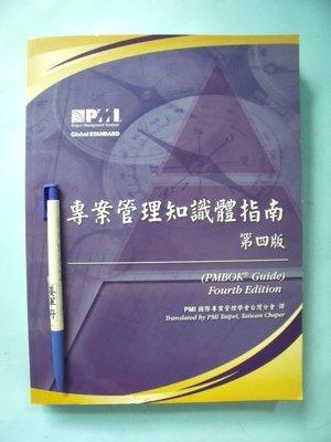 【姜軍府】《專案管理知識體指南 第四版》2009年 PMI國際專案管理學會出版 專案經理參考