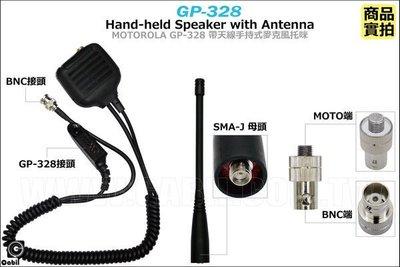 【中區無線電 對講機】適用MOTOROLA GP328 GP338 PT100 PTX760 帶天線 手持式麥克風 托咪