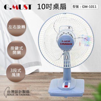 面交王【G.MUST 台灣通用】10吋機械式桌扇 立扇 桌扇 電扇 循環扇 台灣製 GM-1011