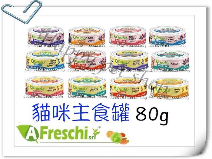 ✪單罐下標區,有新口味✪A Freschi 艾富鮮 貓用清燉鮮雞主食罐-80g 可代替飼料 貓罐頭 惜時 紐翠寶 GHR