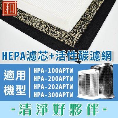 怡和行HEPA濾心+活性碳濾網組 Honeywell 副廠濾心濾網 適HPA-300APTW清淨機