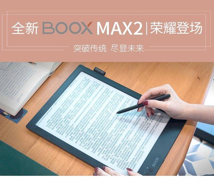 ☆唐尼樂器︵☆ Onyx Boox Max2 Carta 13.3吋 超時尚與眾不同 電子書閱讀器 電子樂譜