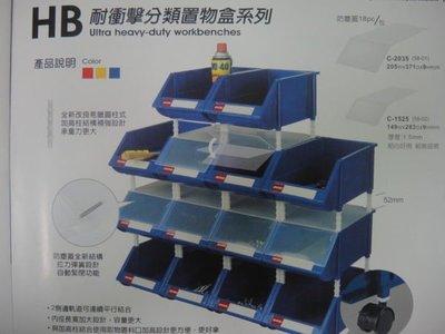 《附發票》*東北五金*【樹德】HB-3045 耐衝擊整理盒 零件盒,零件櫃,螺絲盒,整理箱.工具箱 工具盒(來電147)