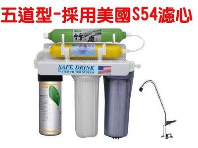 [源灃淨水]美國Everpure生飲機5道型採用S-54濾心含配件S54功能相同S104