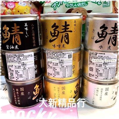 [三鳳中街]  日本原裝進口 伊藤 鯖魚罐 水煮 醬油煮 味增煮 水煮無鹽