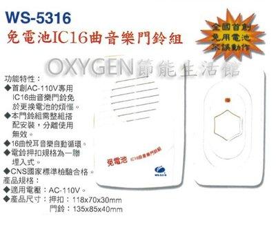 【伍星】WS-5316 免電池IC 16曲 音樂門鈴組 (配線式) 電鈴+押扣  電鈴 門鈴 16曲音樂