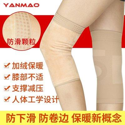 哈尼店鋪*護膝女士隱形薄暖膚色無痕防滑騎車運動夏季空調房加厚加絨高筒襪優惠推薦