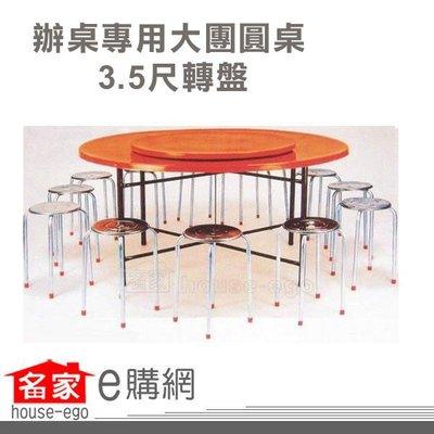 餐桌【名家e購網】家族聚餐! 辦桌專用 大團圓桌 3.5尺轉盤**全省免運費**