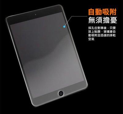AHEAD Apple iPad 10.2吋 (2019) iPad7 七代平板9H玻璃貼 0.26mm 抗藍光/滿版