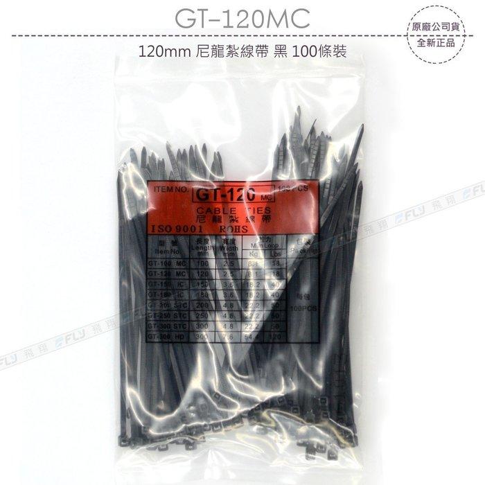 《飛翔無線3C》GT-120MC 120mm 尼龍紮線帶 黑 100條裝〔公司貨〕電線束線帶 整理捆線帶 收納緊束帶