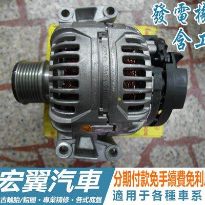 發電機完工價2500元起 BMW 5 6 7 E60 E61 E63 E64 E65 E66 7525