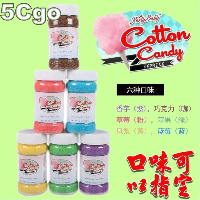 5Cgo【特價】PARTYBABY 棉花糖機專用 親子歡樂套裝大禮盒 3瓶糖 可選顏色 大量另有優惠 含稅