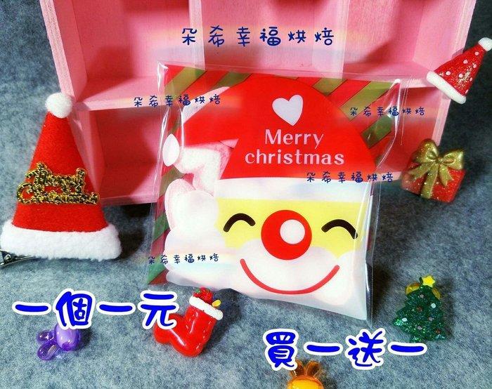 ✿買1送1✿20入 微笑聖誕老公公 自黏 餅乾袋 聖誕節  聖誕節 自黏袋  包裝袋 糖果袋 禮品袋  朵希幸福烘焙