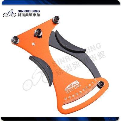【阿伯的店】SUPER B TB-ST12 幅條張力計 自行車 工具#LH2289