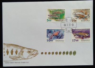 台灣郵票櫻花鉤吻鮭郵票首日封民國84年發行特價