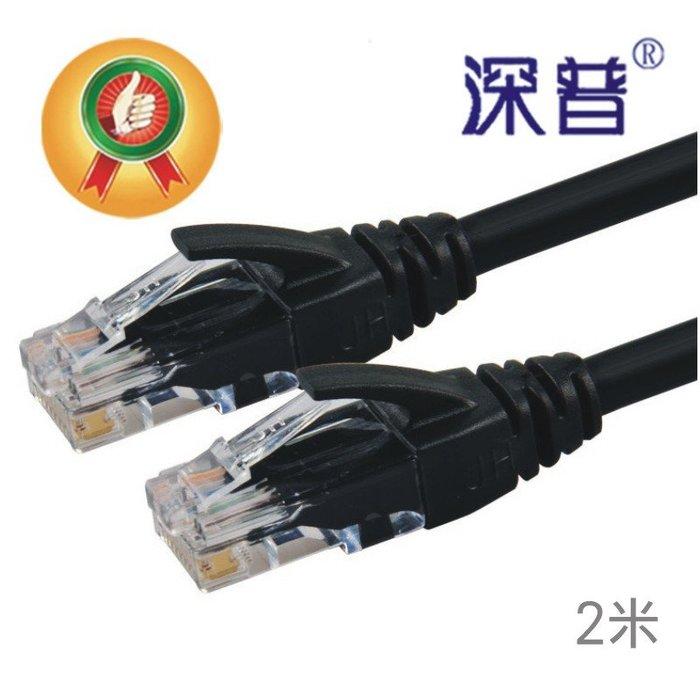 【2米】極速 RJ45 網路線 網路跳線 無氧銅芯 超五類 CAT-5e 數據線