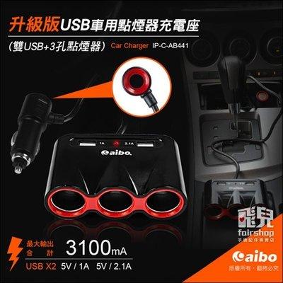 【飛兒】旅行必備 aibo IP-C-AB441 車用點煙器雙USB+3孔點煙 車載充電器 3.1A大電流