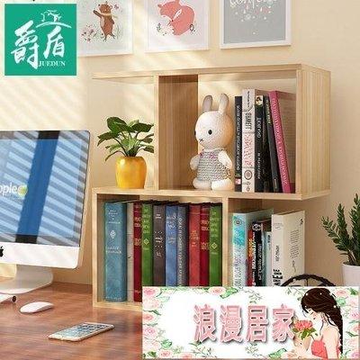 簡易桌上小書架宿舍學生用桌面兒童迷你書柜辦公室書桌收納置物架—聖誕 【浪漫居家】